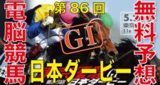 第86回-日本ダービー-東京優駿(GⅠ)