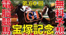 第60回-宝塚記念(GⅠ)