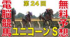 06月16日 第24回 ユニコーンステークス(GⅢ)電脳競馬新聞無料予想
