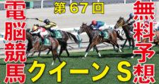 第67回-クイーンステークス(GⅢ)-電脳競馬新聞