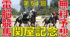 第54回-関屋記念(GⅢ)-電脳競馬新聞無料予想