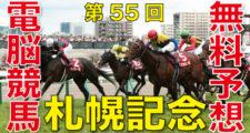 08月18日-第55回-札幌記念(GⅡ)-電脳競馬新聞無料予想