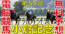 第55回-小倉記念(GⅢ)-電脳競馬新聞無料予想