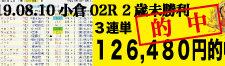 2019年08月10日-小倉02R-2歳未勝利-電脳競馬新聞3連単126,480円的中!!バナー