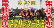 第53回スプリンターズステークス(GⅠ)バナー