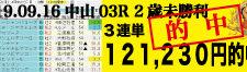 2019年09月16日-中山03R-2歳未勝利-電脳競馬新聞3連単121,230円的中!!バナー