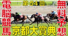 第54回-京都大賞典(GⅡ)-電脳競馬新聞無料予想