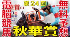 第24回-秋華賞(GⅠ)-電脳競馬新聞無料予想