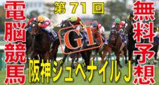 第71回-阪神ジュベナイルフィリーズ(GⅠ)予想情報