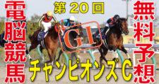 第20回-チャンピオンズカップ(GⅠ)-電脳競馬新聞無料予想