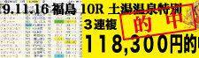 2019年11月16日-福島10R-土湯温泉特別-電脳競馬新聞3連単118,300円的中!!バナー