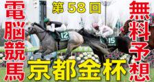 第58回-京都金杯(GⅢ)バナー