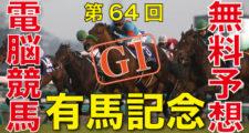 第64回-有馬記念(GⅠ)-電脳競馬新聞無料予想バナー