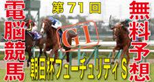 第71回-朝日杯フューチュリティステークス(GⅠ)バナー