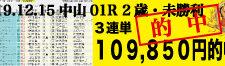 2019年12月15日-中山01R-2歳・未勝利-電脳競馬新聞3連単109,850円バナー