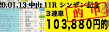 2020年01月12日-中山11R-第54回シンザン記念-電脳競馬新聞3連単103,880円的中!!バナー