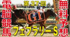 02月23日 第37回 フェブラリーステークス(GⅠ)電脳競馬新聞無料予想