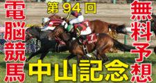 03月01日 第94回 中山記念(GⅡ)電脳競馬新聞無料予想