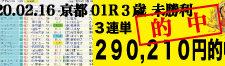 2020年02月16日-京都01R-3歳・未勝利-電脳競馬新聞3連単290,210円的中!!