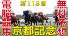 第113回 京都記念(GⅡ)-電脳競馬新聞