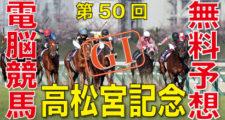 第50回 高松宮記念(GⅠ)-バナー