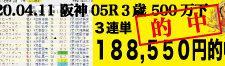 2020年04月11日 阪神05R 3歳 500万下 電脳競馬新聞 3連単188,550円的中!!バナー