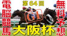 04月05日 第64回 大阪杯(GⅠ)電脳競馬新聞無料予想