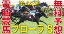第55回-フローラステークス(GⅡ)バナー