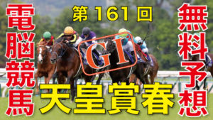 第161回-天皇賞(春)(GⅠ)バナー