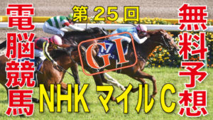 05月10日 第25回 NHKマイルカップ(GⅠ)電脳競馬新聞無料予想