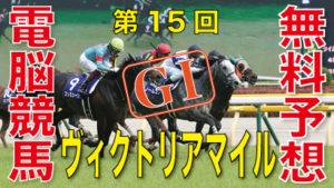 05月17日 第15回 ヴィクトリアマイル(GⅠ)電脳競馬新聞無料予想