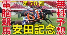 06月07日-第70回-安田記念(GⅠ)電脳競馬新聞無料予想