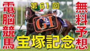 06月28日 第61回 宝塚記念(GⅠ)電脳競馬新聞無料予想