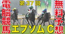 第37回-エプソムカップ(GⅢ)-電脳競馬新聞無料予想
