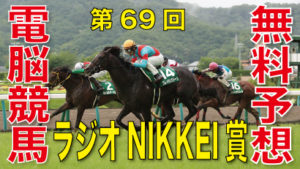 07月05日 第69回 ラジオNIKKEI賞(GⅢ)電脳競馬新聞無料予想
