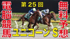 06月21日 第25回 ユニコーンステークス(GⅢ)電脳競馬新聞無料予想
