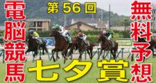07月12日-第56回-七夕賞(GⅢ)予想情報-バナー