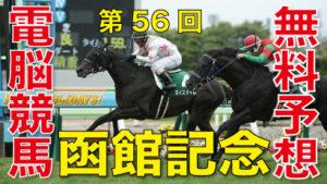 07月19日-第56回-函館記念(GⅢ)電脳競馬新聞無料予想バナー