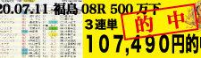 2020年07月11日-福島08R-3歳以上500万下-電脳競馬新聞3連単107,490円的中!!結果