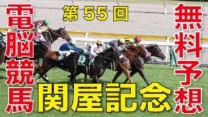 08月16日-第55回-関屋記念(GⅢ)電脳競馬新聞無料予想バナー