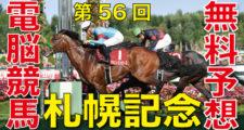08月16日-第56回-札幌記念(GⅡ)電脳競馬新聞無料予想-バナー