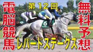 08月09日 第12回 レパードステークス(GⅢ)電脳競馬新聞無料予想