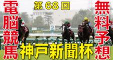 第68回-神戸新聞杯(GⅡ)-電脳競馬新聞無料予想バナー