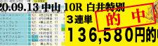 2020年09月13日 中山09R 白井特別 電脳競馬新聞3連単136,580円的中!!バナー