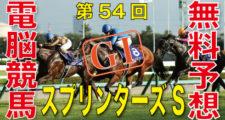 10月04日 第54回 スプリンターズステークス(GⅠ)電脳競馬新聞無料予想