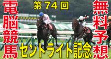 09月21日 第74回 朝日杯セントライト記念(GⅡ)電脳競馬新聞無料予想
