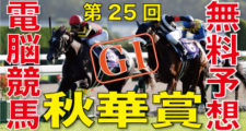 10月18日-第25回-秋華賞(GⅠ)電脳競馬新聞無料予想バナー