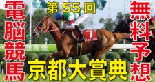 10月11日-第55回-京都大賞典(GⅡ)電脳競馬新聞無料予想バナー