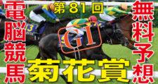 10月25日-第81回-菊花賞(GⅠ)電脳競馬新聞無料予想バナー