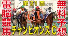 12月06日 第21回 チャンピオンズカップ(GⅠ)電脳競馬新聞無料予想